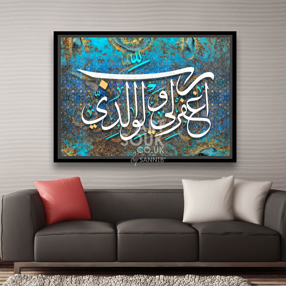 رب اغفر لي ولوالدي Artsouk By Brandit Production Kuwait